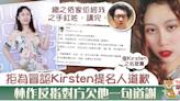 【香港小姐2021】林作拒為冒認提名人而道歉 反指Kristen要感激:全靠我帶領 - 香港經濟日報 - TOPick - 娛樂