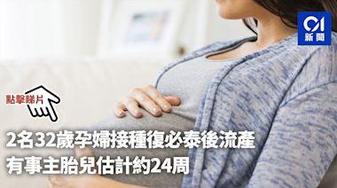 2名32歲孕婦接種復必泰後流產 有事主胎兒估計約24周