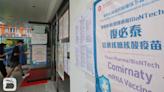 疫苗接種︱打第二針BioNTech人數終超越科興 | 蘋果日報