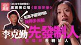 中國好聲音|李克勤隔空孖陳奕迅唱《菊花台》超好聽 搶人不手軟