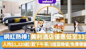香港美利酒店優惠|人均$1,320起客房升級兼食足3餐!歎下午茶...