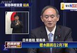 日本疫情燒不止 宣布延長10都府縣緊急事態