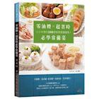 零油煙 × 超省時必學常備菜:小小米桶的250個廚房關鍵重點!免看顧、好清潔、一菜多變化!