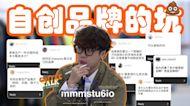 自創品牌必看!少走幾年冤枉路啵️ //Coffee Talk ep4 / Fashionboy //
