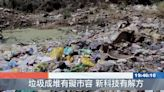 南非垃圾磚新建材 幫助城鎮改頭換面