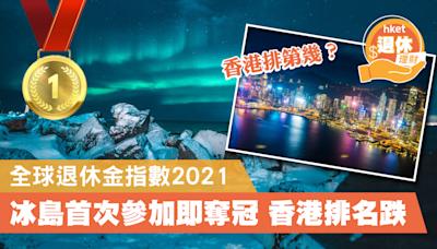 【MPF】全球退休金指數2021 冰島首次參加即奪冠 香港評分升排名跌 - 香港經濟日報 - 理財 - 退休規劃