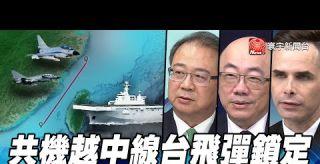 P2共機越中線台飛彈鎖定 艦艇就位瞄準台灣後山?|寰宇全視界20200812