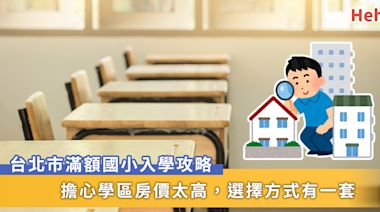 台北市額滿國小入學攻略!學區房價怕太高?選對地區一樣有機會 | 蕃新聞
