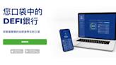 無懼加密貨幣監管趨嚴!YIELD App三步驟超前部署合規服務