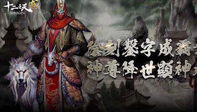 升級神級神物 《十二之天 2 Origin》今日推出新系統「神尊」