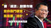 【加印花稅】陳茂波:要「搞活」股票市場並非靠鬥便宜,而是要「諗計」
