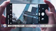 國內5G手機市場大洗牌!vivo佔據半壁江山 三星第二華為第三