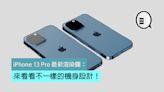 iPhone 13 Pro 最新渲染圖:來看看不一樣的機身設計!