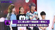 """王仁甫公開YT頻道第一筆收入 自嘲只能買 """"科學麵"""" 但是好開心"""