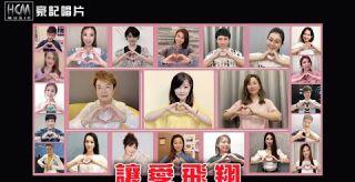 豪記群星獻唱 【讓愛飛翔】 為台灣加油