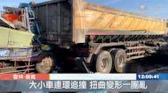 台61線西濱重大車禍 20車追撞2死8傷