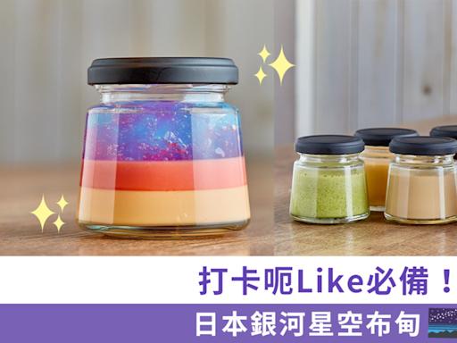 日本銀河星空布甸 打卡呃Like必備! - 旅遊新聞網 | 香港旅遊飲食資訊 | 旅遊快訊 - am730