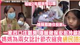 基層家庭一家四口住劏房 《星期日檔案》揭露港爸做保安拒拎綜援 媽媽節衣縮食 | 熱話 | Sundaykiss 香港親子育兒資訊共享平台