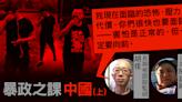 【暴政之課.4】跟蹤、監視、封殺、抓捕 — 中國維權人士的經歷(及香港新日常)   立場人語   立場新聞