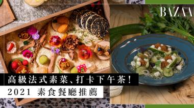 食素都能食餐好!2021 素食餐廳推薦:中環高級西式素食餐廳、銅鑼灣新派素食、印度素菜...... | HARPER'S BAZAAR HK