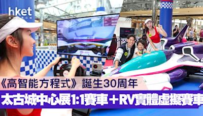 【好去處】《高智能方程式》誕生30周年 太古城中心展1:1賽車+RV實體虛擬賽車體驗 - 香港經濟日報 - 理財 - 精明消費