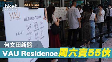 何文田新盤VAU Residence周六首輪開售55伙 - 香港經濟日報 - 地產站 - 新盤消息 - 新盤新聞