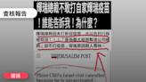 【錯誤】網傳圖卡「輝瑞執行長不敢打自家輝瑞疫苗!誰能告訴我!為什麼?《耶路撒冷郵報》指出,輝瑞執行長因未打新冠疫苗,去以色列行程被取消..」?