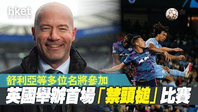 英國舉辦首場「禁頭槌」比賽 舒利亞等多位名將出賽 - 香港經濟日報 - 即時新聞頻道 - 國際形勢 - 環球社會熱點