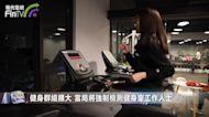 健身群組擴大 當局將強制檢測健身室工作人士