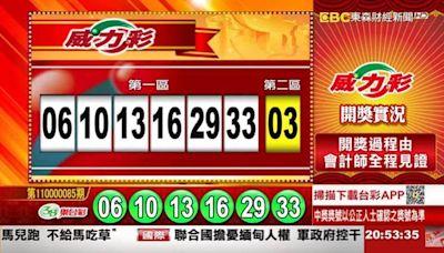 10/25 威力彩、雙贏彩、今彩539 開獎囉!