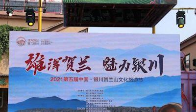 2021中國·銀川第五屆賀蘭山文化旅遊節啟幕