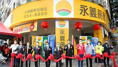 永義房屋全台首店高雄開幕 永慶最新加盟品牌 營運半個月業績破400萬