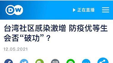 德媒踢爆:一件事讓台灣「防疫優等生」的問題 為何這麼多輸出個案? | 博客文章