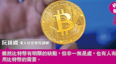比特幣的泡沫與價值(文:阮穎嫻) (09:00) - 20210615 - 文摘