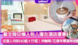 酒店優惠2021|人均$540住東南樓藝術酒店+1日遊行程!藝文...