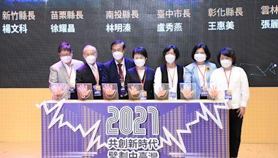 中台灣區域治理平台首辦線上論壇 盧秀燕:7縣市合作為民謀福   蕃新聞