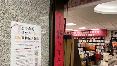 秋陽曬書香 重南商圈給你加碼購物金 | 蕃新聞