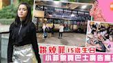姚焯菲15歲生日 小菲象買巴士廣告應援