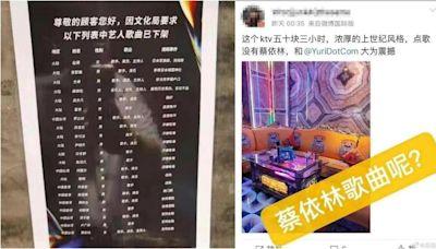 連蔡依林、周子瑜都封殺? 傳中國KTV下架千首「劣跡藝人」作品