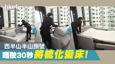 【示範單位】半山捌號203呎開放式示範單位 唔駛30秒梳化變床 - 香港經濟日報 - 地產站 - 新盤消息 - 新盤新聞