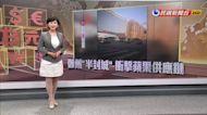 武漢肺炎衝擊蘋果供應鏈 鴻海聲明:拚2月10日復工