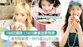比168更有效,一個月輕鬆瘦下5kg!盤點「1410斷食法」實行前6大問題+3個小貼士 | Cosmopolitan HK