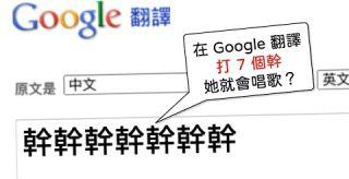 《Google 翻譯歌》10週年!我如何評價自己10年前的作品?