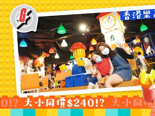 Legoland 30,000呎香港樂高探索中心大小同價$240限玩3小時 4D影院泡泡滿天飛小朋友興奮尖叫   蘋果日報