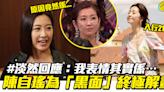 陳自瑤為「黑面」終極解畫!「視后」淡然回應:我表情其實係… | 流行娛樂 | 新Monday