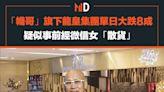 【市場熱話】「幟哥」旗下龍皇集團單日大跌8成,疑似事前經微信女「散貨」