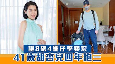【第三個仔】41歲胡杏兒四年抱三 誕8磅4細仔李奕宏