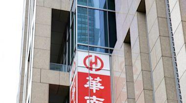 華銀信維分行1居家辦公員工確診 不影響營運 - 自由財經