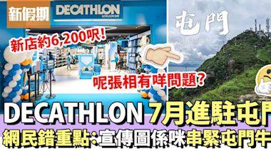 迪卡儂DECATHLON宣布進駐屯門 佔地6,000呎 地址率先睇!網民錯重點:張圖係咪串緊屯門牛?|香港好去處 | 香港好去處 | 新假期