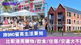 持BNO留英生活 比較港英購物/飲食/住宿/交通大不同